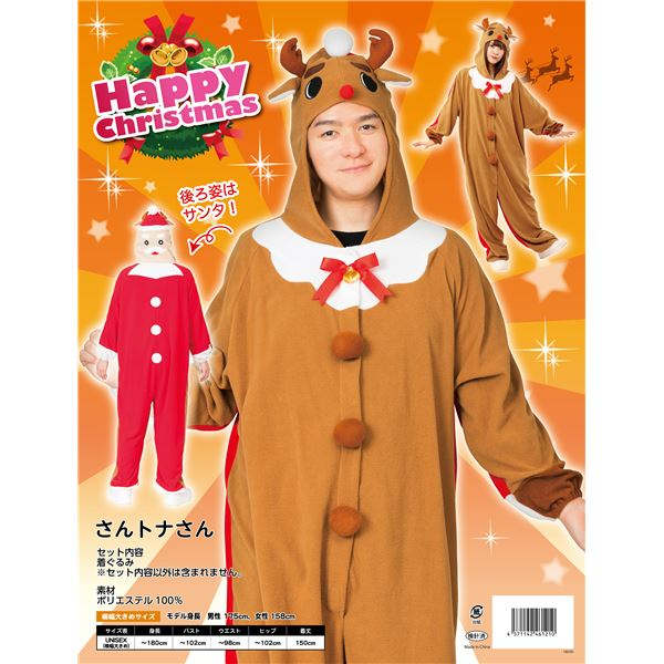 【クリスマスコスプレ】さんトナさん UNISEX