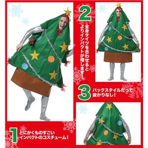 【クリスマスコスプレ 衣装】ツリーマン メンズ(男性用)