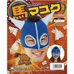 【コスプレ】馬マスク ブルー の画像