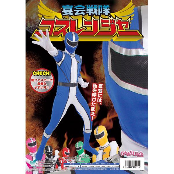 戦隊衣装 コスレンジャー 青・ブルー