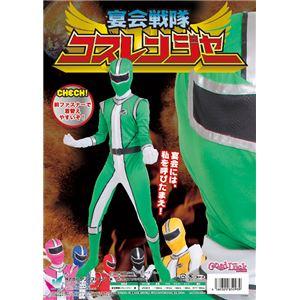 【コスプレ】コスレンジャー 緑