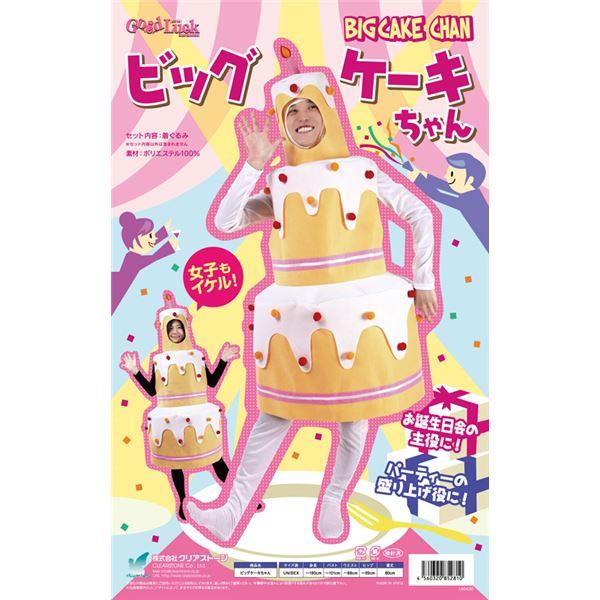 ケーキの着ぐるみ ビッグケーキちゃん
