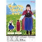 【コスプレ】 チロリアンワンピース 100 キッズ/子供用の画像