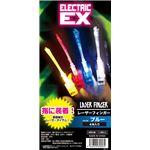ELEX(エレクトリック イーエックス)レーザーフィンガー 青