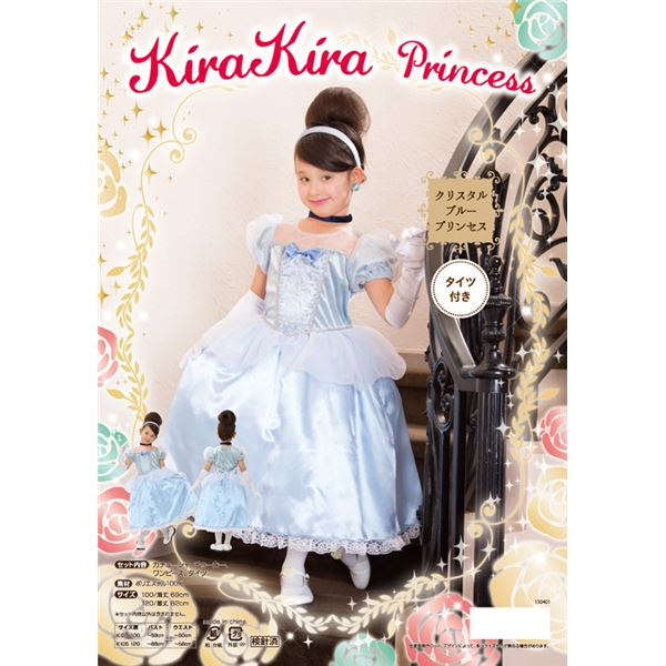 【ハロウィン衣装・子供】kirakira クリスタルブループリンセス キッズ 120