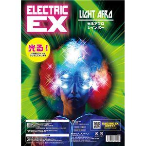 ELEX(エレクトリック イーエックス)光るアフロ レインボー - 拡大画像