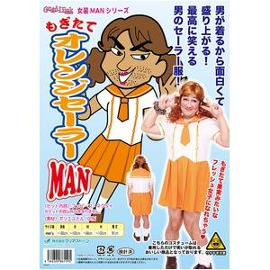 【コスプレ】女装MANシリーズ もぎたてオレンジセーラーMAN