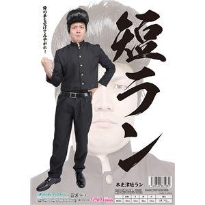 【コスプレ】学ラン 木更津 短ラン