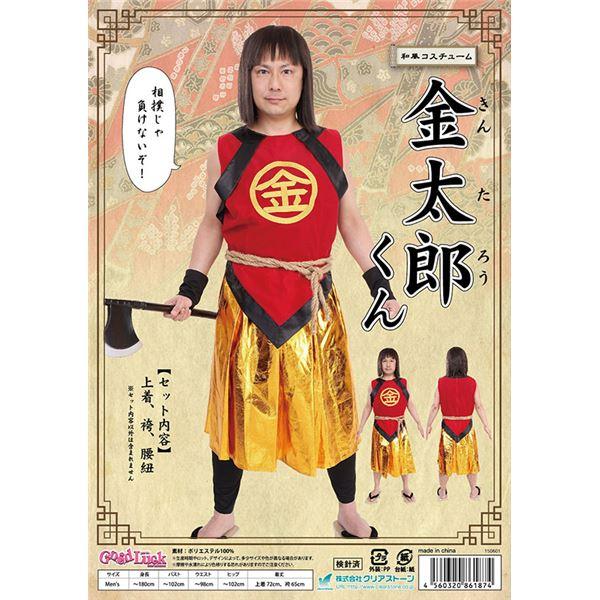 【三太郎コスプレ】和風コス 金太郎くん