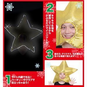 【クリスマスコスプレ 衣装】 光るスターハット