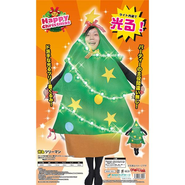 【クリスマスコスプレ 衣装】 光るツリーマン  /><br /> <img src=