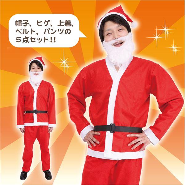 【クリスマスコスプレ 衣装】 誰でもサンタ5点セットf00