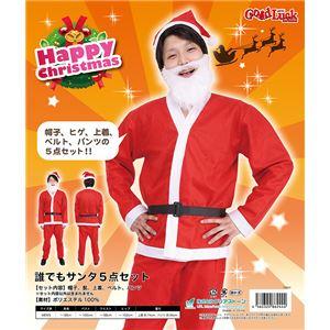 【クリスマスコスプレ 衣装】 誰でもサンタ5点セット h02