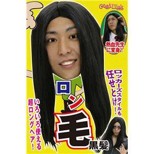 【コスプレ】THEカツラ ロン毛(黒髪)