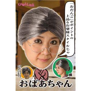 【コスプレ】THEカツラ おばあちゃん