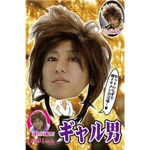 【コスプレ】THEカツラ ギャル男