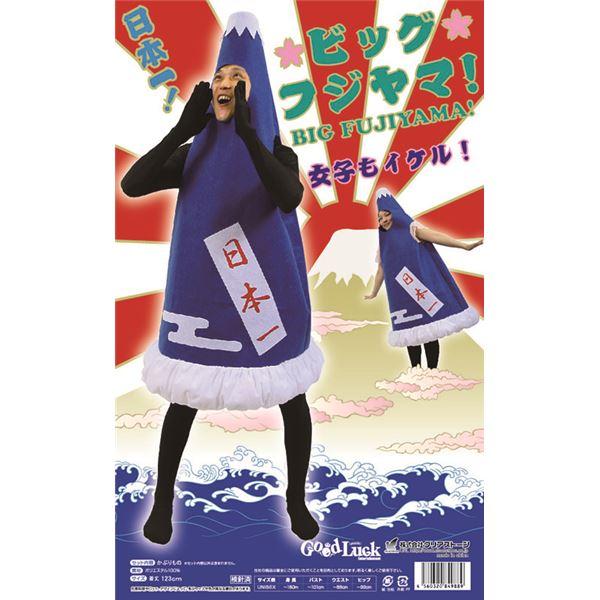【富士山風着ぐるみ】ビッグ フジヤマ