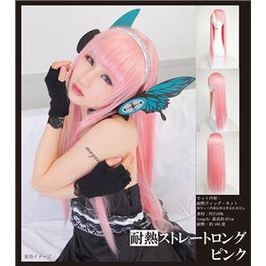 【コスプレ】 【耐熱ウィッグ】 耐熱アニメWIG ストレートロング ピンク