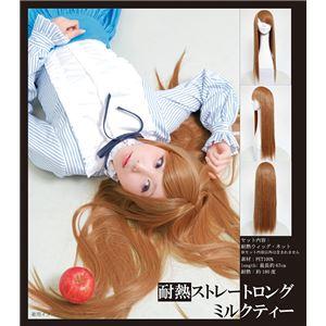【コスプレ】 【耐熱ウィッグ】 耐熱アニメWIG ストレートロング ミルクティー