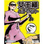 【コスプレ】下須田部長 女王様ムチセットの画像
