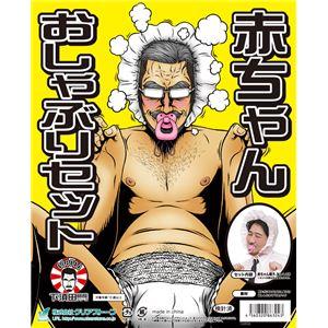 【コスプレ】下須田部長 赤ちゃんおしゃぶりセット