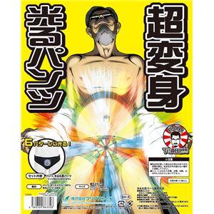 【コスプレ】下須田部長 超変身光るパンツ - 拡大画像