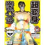 【コスプレ】下須田部長 超変身光るパンツ