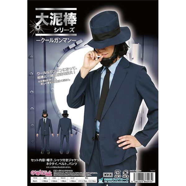 【アニメコスプレ】大泥棒シリーズ クールガンマン