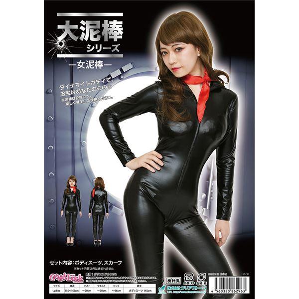 【アニメコスプレ】大泥棒シリーズ 女泥棒