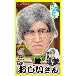 【コスプレ】 カツランド 白髪おじいさん - 拡大画像