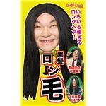 【コスプレ】 カツランド 黒髪ロン毛