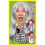【コスプレ】 カツランド 白髪ロン毛
