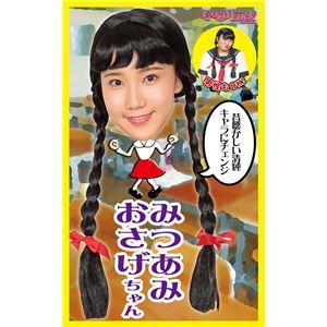 【コスプレ】 カツランド みつあみおさげちゃん - 拡大画像