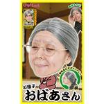 【コスプレ】 カツランド お団子おばあさんの画像