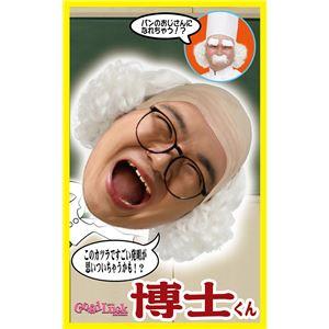 【コスプレ】 カツランド 博士くん