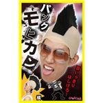 【コスプレ】 カツランド パンクモヒカン