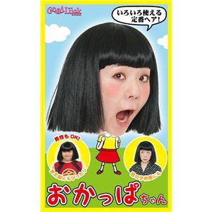 【コスプレ】 カツランド おかっぱちゃん