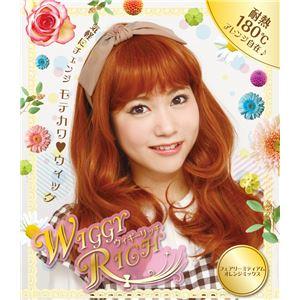【コスプレ】WIGGY RICH フェアリーミディアム オレンジミックス 耐熱ウィッグ