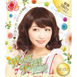 【コスプレ】WIGGY RICH フェミニンカール ビターブラウン 耐熱ウィッグ