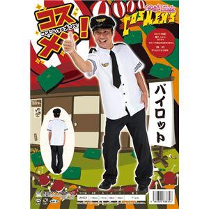 【コスプレ】コスメン パイロット