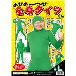 【パーティ・宴会・コスプレ】 のびのび全身タイツくん 緑 L