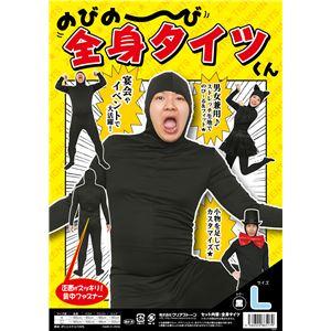【パーティ・宴会・コスプレ】 のびのび全身タイツくん 黒 L - 拡大画像