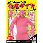 全身タイツ/コスプレ衣装 【ピンク Mサイズ】 身長165cm迄 洗える ポリエステル 『のびのび全身タイツくん』