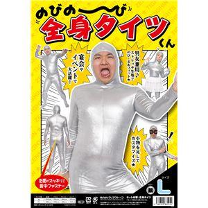 【パーティ・宴会・コスプレ】 のびのび全身タイツくん 銀 L