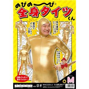【パーティ・宴会・コスプレ】 のびのび全身タイツくん 金 M