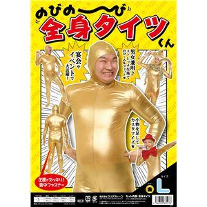 【パーティ・宴会・コスプレ】 のびのび全身タイツくん 金 L - 拡大画像