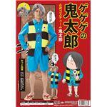 【コスプレ】 ゲゲゲの鬼太郎公式 鬼太郎コスチュームの画像