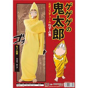 【コスプレ】 ゲゲゲの鬼太郎公式 ねずみ男コスチューム