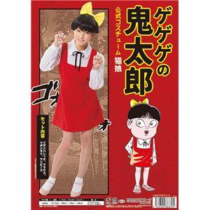 【コスプレ】 ゲゲゲの鬼太郎公式 猫娘コスチューム