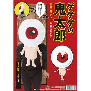 【コスプレ】 ゲゲゲの鬼太郎公式 目玉おやじかぶりもの
